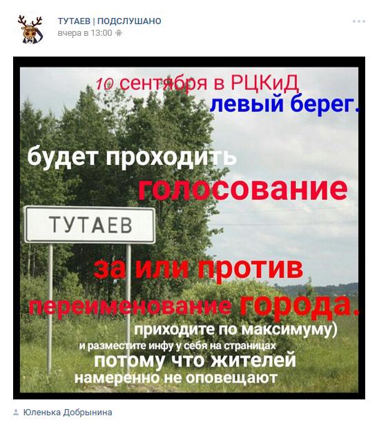 20170909_13-00-Тутаев: голосование за или против переименование города