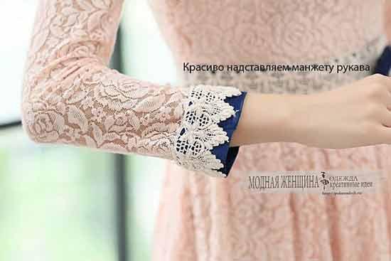 Переделка одежды. Надшиваем манжет рукава яркой тканью и кружевом