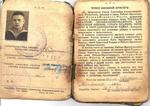Служебная книжка  краснофлотца подводника С-4 старшины 2-й ст. А.М. Карпушкина