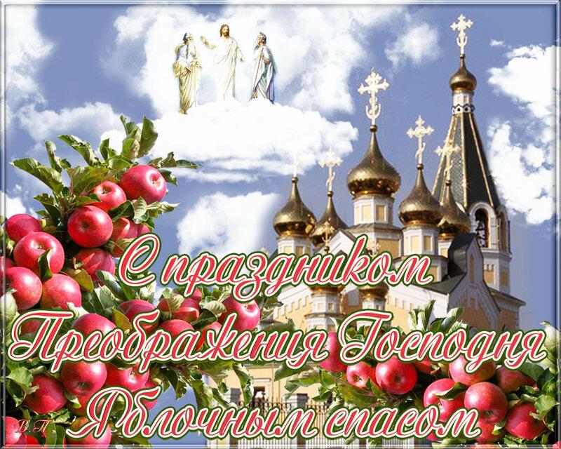 Открытки на преображение господне яблочный спас, открытки советского