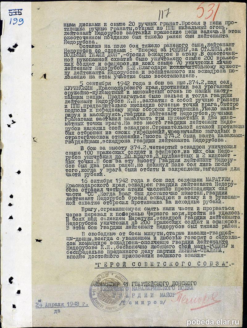 5.Нагр. лист. Звание Герой Сов. Союза-2.jpg