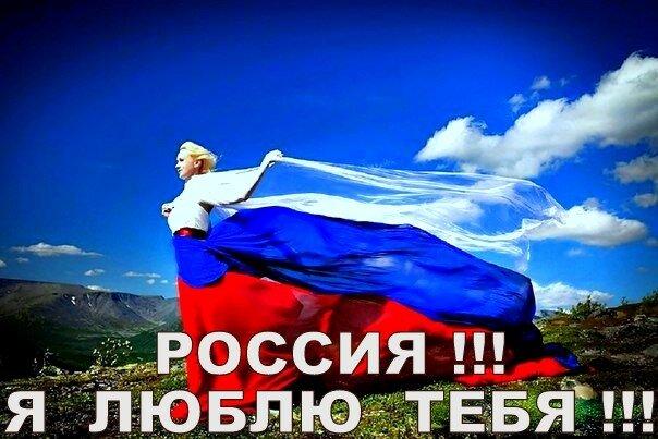 РОССИЯ !!! Я  ЛЮБЛЮ ТЕБЯ !!!
