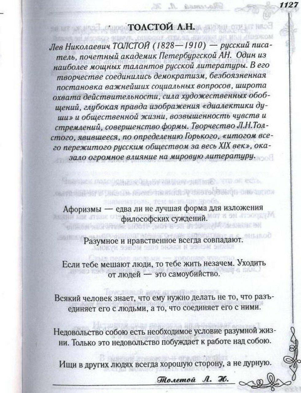 Лев Толстой. Афоризмы 001 .jpg
