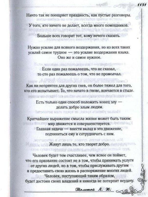 Лев Толстой. Афоризмы 005 .jpg