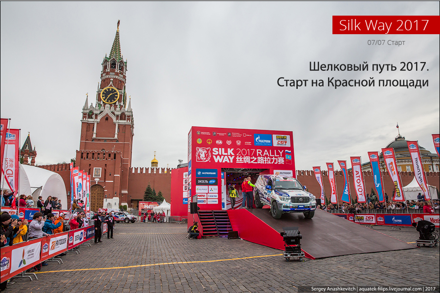 Старт ралли-рейда Silk Way 2017