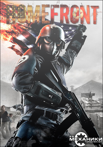 Homefront: Ultimate Edition (2011/RUS/ENG/Repack by R.G. Mechanics)