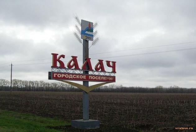 Калач воронежская область элеваторы бар на элеваторе улан удэ