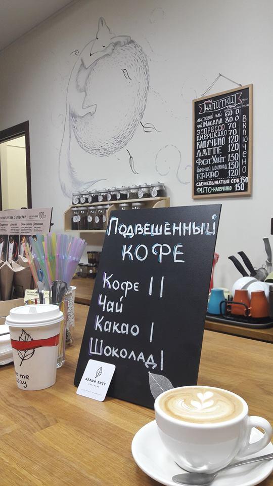 подвешенный кофе в Белом Листе