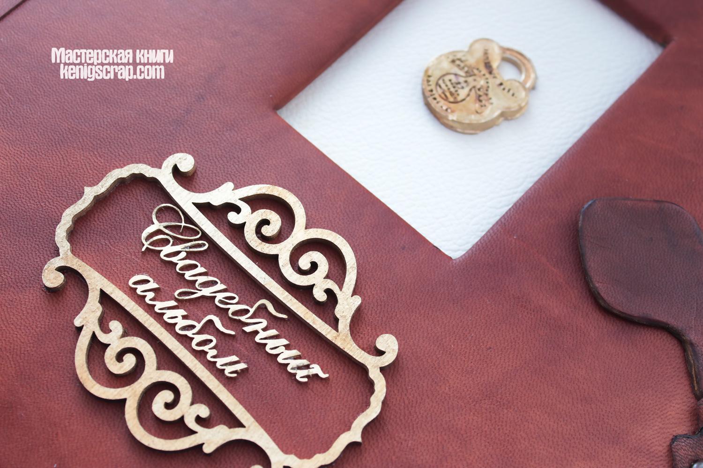 обложка свадебного альбома