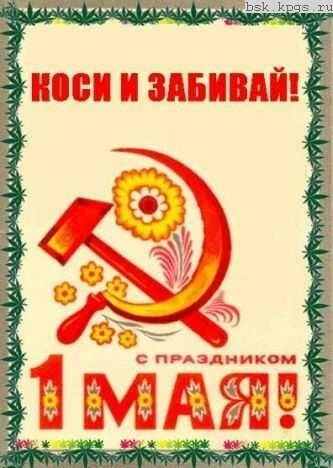 Открытка! 1 Мая! С днем Весны и праздником труда! Серп и молот открытка поздравление картинка
