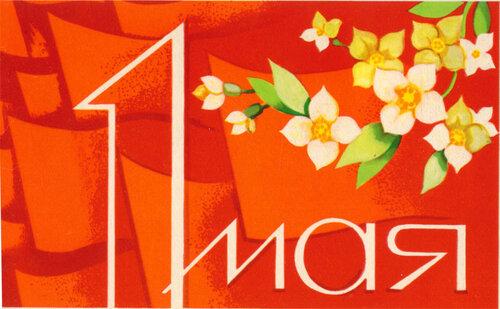 Открытка. 1 мая! Цветущая ветка на красном фоне открытка поздравление картинка