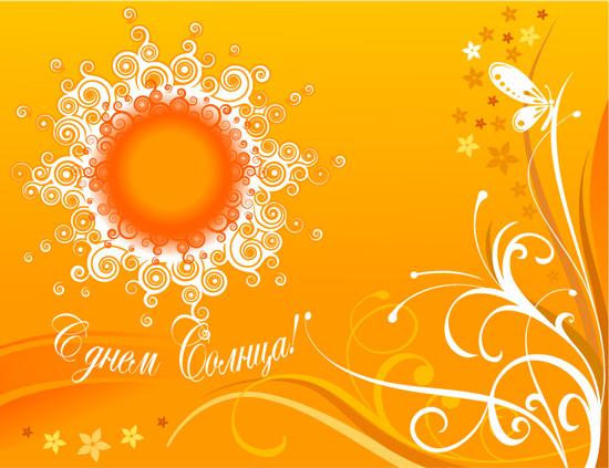Открытки. 3 мая День Солнца! Солнце освещает траву и бабочку!