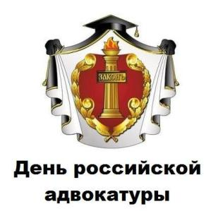 День российской адвокатуры! Поздравляем!