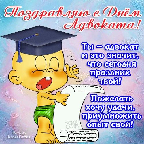 Открытки. 31 мая День российской адвокатуры! Поздравляем! Удачи, приумножайте опыт свой!