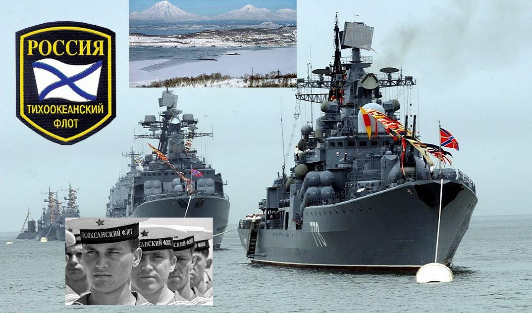 21 мая день Тихоокеанского Флота! Здоровья Вам!