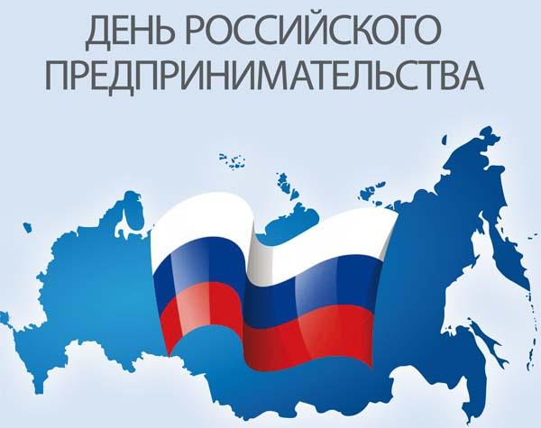 День российского предпринимательства!