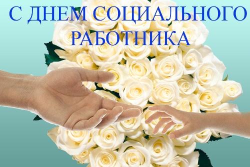 Открытки. С днем социального работника. Руки на фоне букета роз