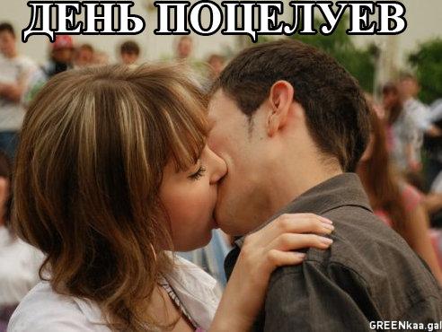 Открытка. День поцелуев! Поцелуй молодых