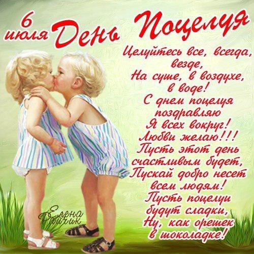 Открытка. С днем поцелуя! Пусть поцелуи будут сладки открытки фото рисунки картинки поздравления