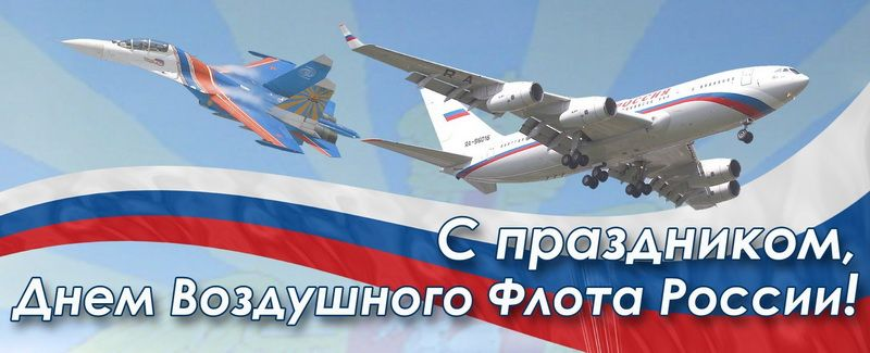 С Днем Воздушного Флота России!