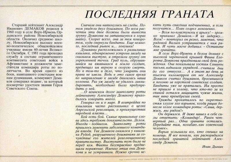 Александр Демаков (2).jpg