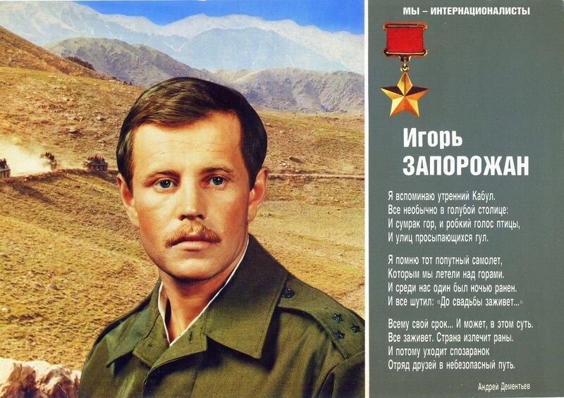 Игорь Запорожан.jpg