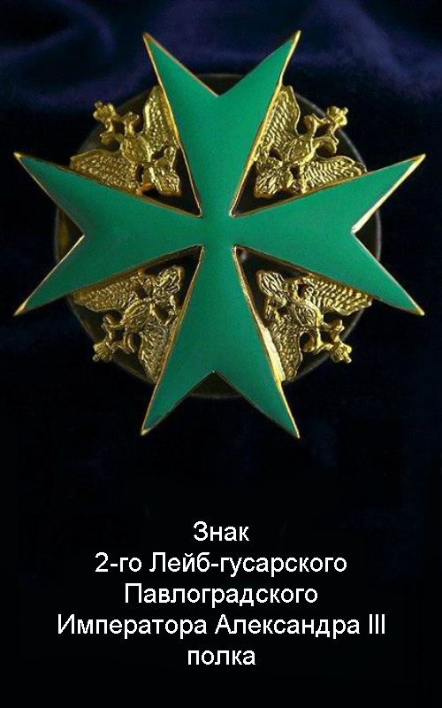 Знак 2-го Лейб-гусарского Павлоградского Императора Александра III полка