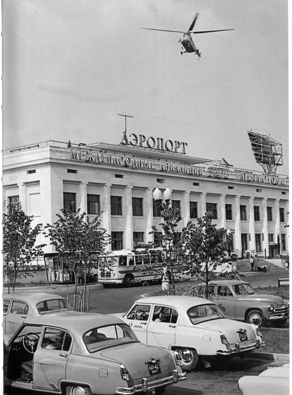 1960-е — самое первое здание аэропорта Шереметьево, располагалось на месте нынешнего терминала Ш-2.