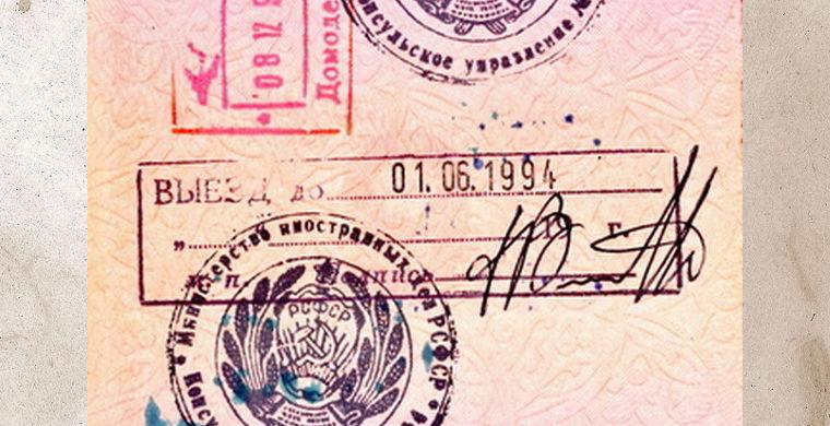 Выездная виза на советском паспорте. Выездные визы отменили лишь в 1993 году. И тогда же был установ