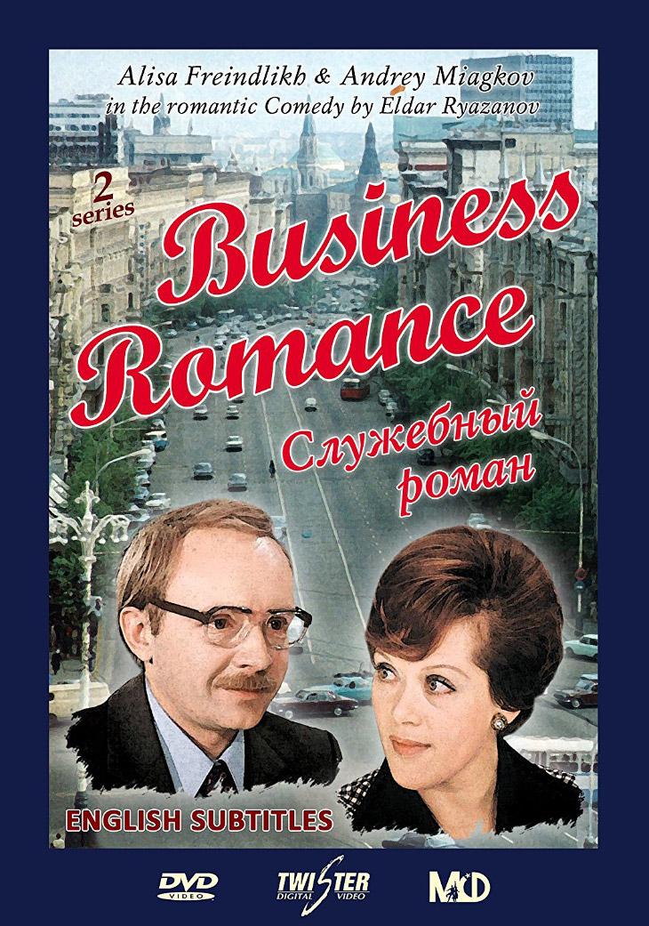 «Office romance» — крайне неудачный, хотя, по сути, дословный перевод названия фильма Эльдара Рязано