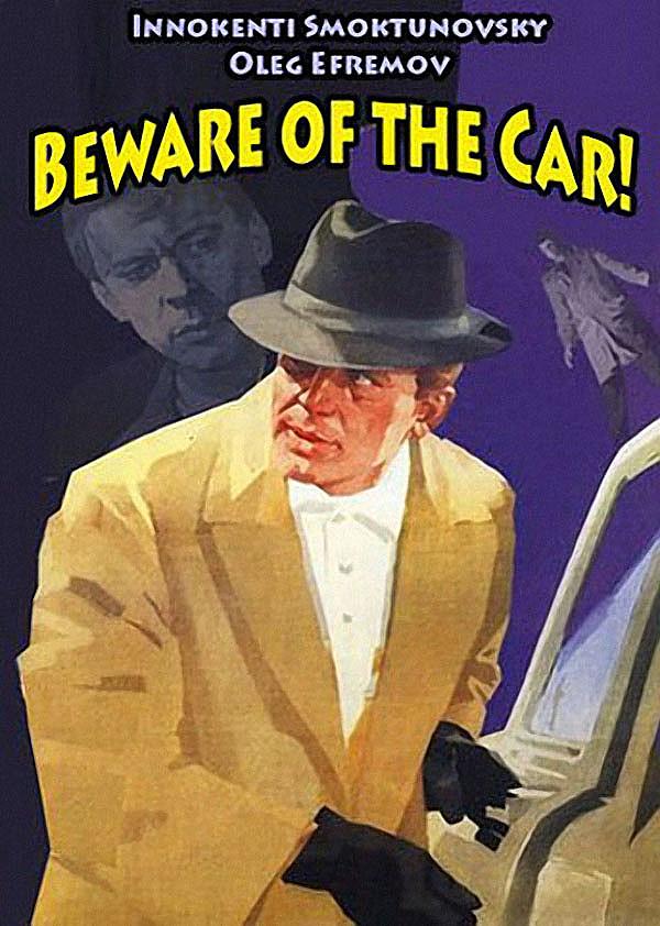 Знаменитый рязановский фильм «Берегись автомобиля» в Америке шел как «Uncommon Thief» («Необычный во