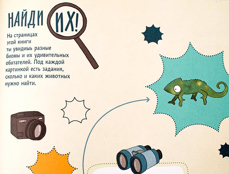 удивительные-приключения-в-мир-животных-отзыв-игрушки-айхерб-скидка-код-iherb-munchkin8.jpg