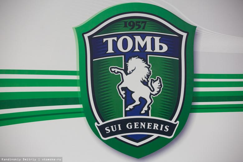 «Томь» и«Торпедо» (Кутаиси) сыграли вничью втоварищеском матче