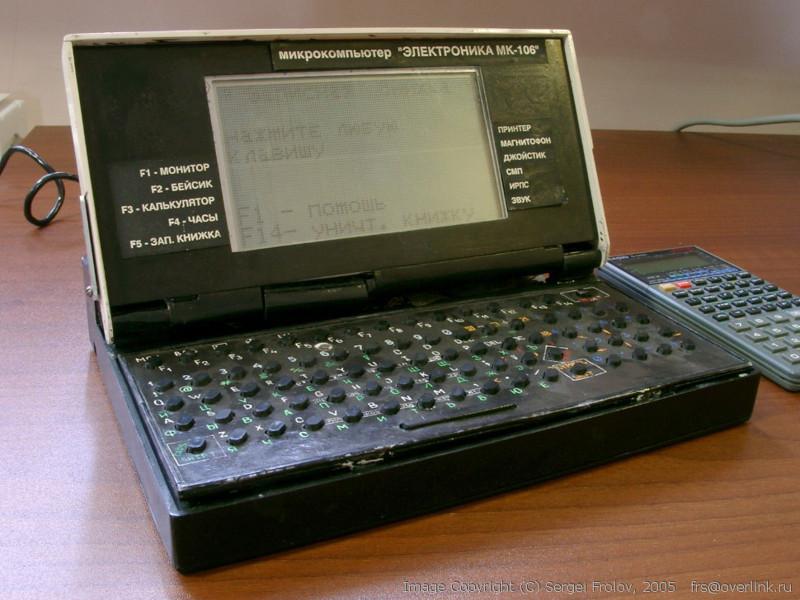 Еще один советский ноутбук — «Электроника МК-106» — микрокалькулятор/микро ЭВМ. Планировался к выпуску на ульяновском заводе «Искра» в 1991 г. ОЗУ — 32 КБайт
