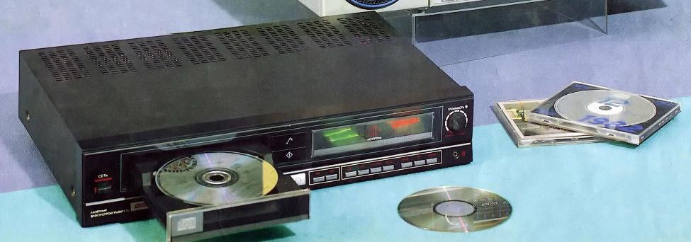 Когда вы узнали о существовании лазерных проигрывателей? На фото – советский проигрыватель 1988 года «Вега-ЛП-007С». Редкий экземпляр, выпустили всего 50 штук