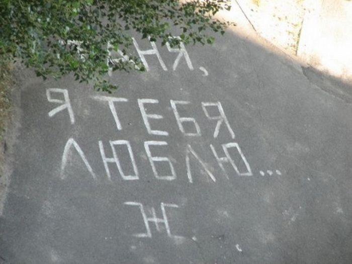 СМС на асфальте