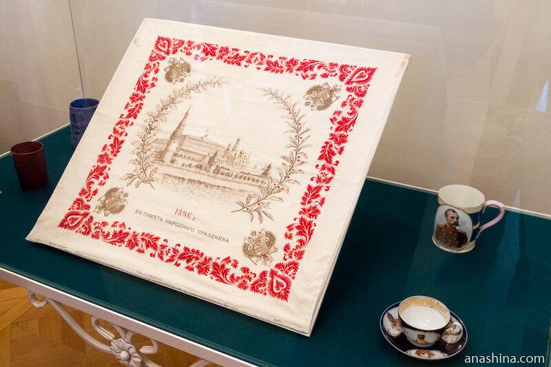 Кружки и платок в память Народного праздника по случаю коронации Николая II