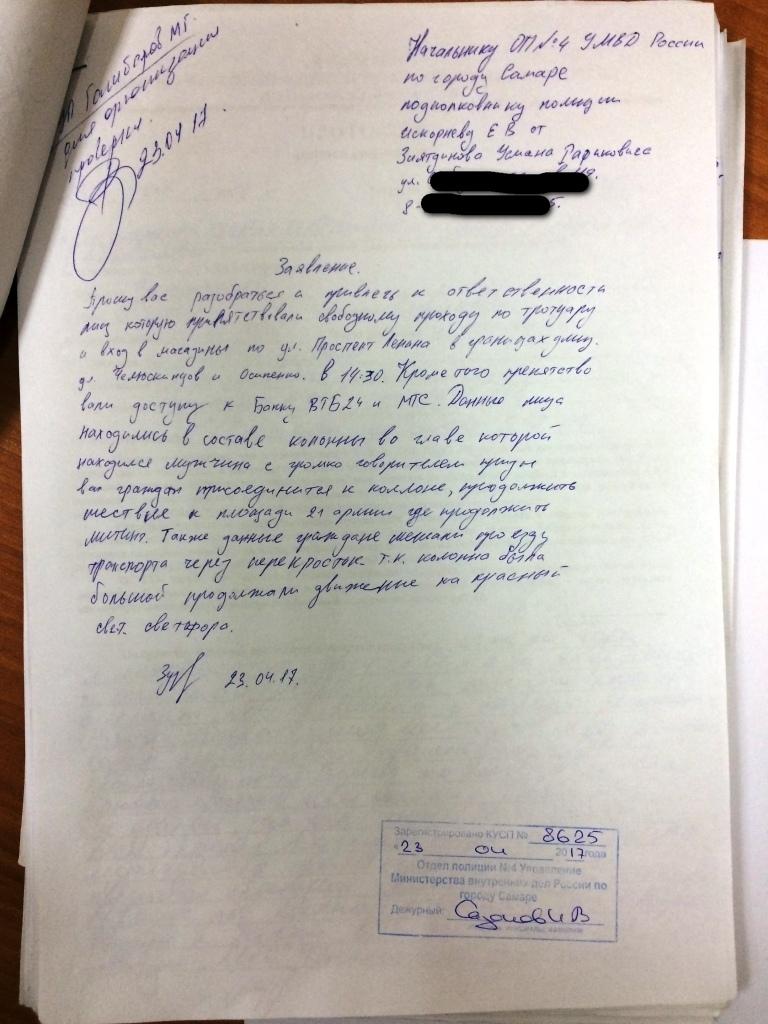 Заятдинов заявление.jpg