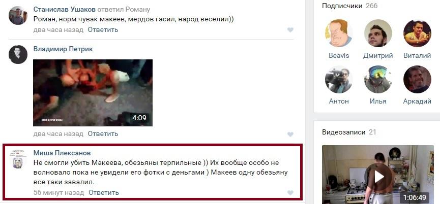 Алексей Макеев (Alextime) и круговорот говна в природе