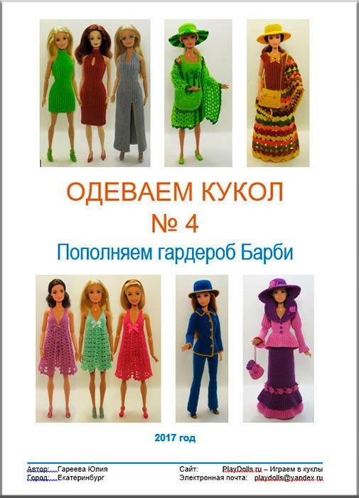 Одеваем кукол своими руками картинки