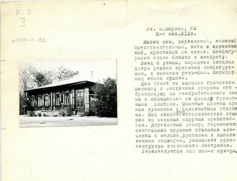 Дом Емельянова-Ушаковой