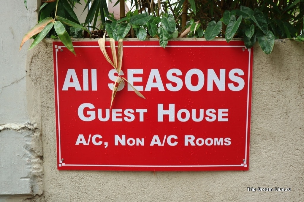 All Seasons Guesthouse