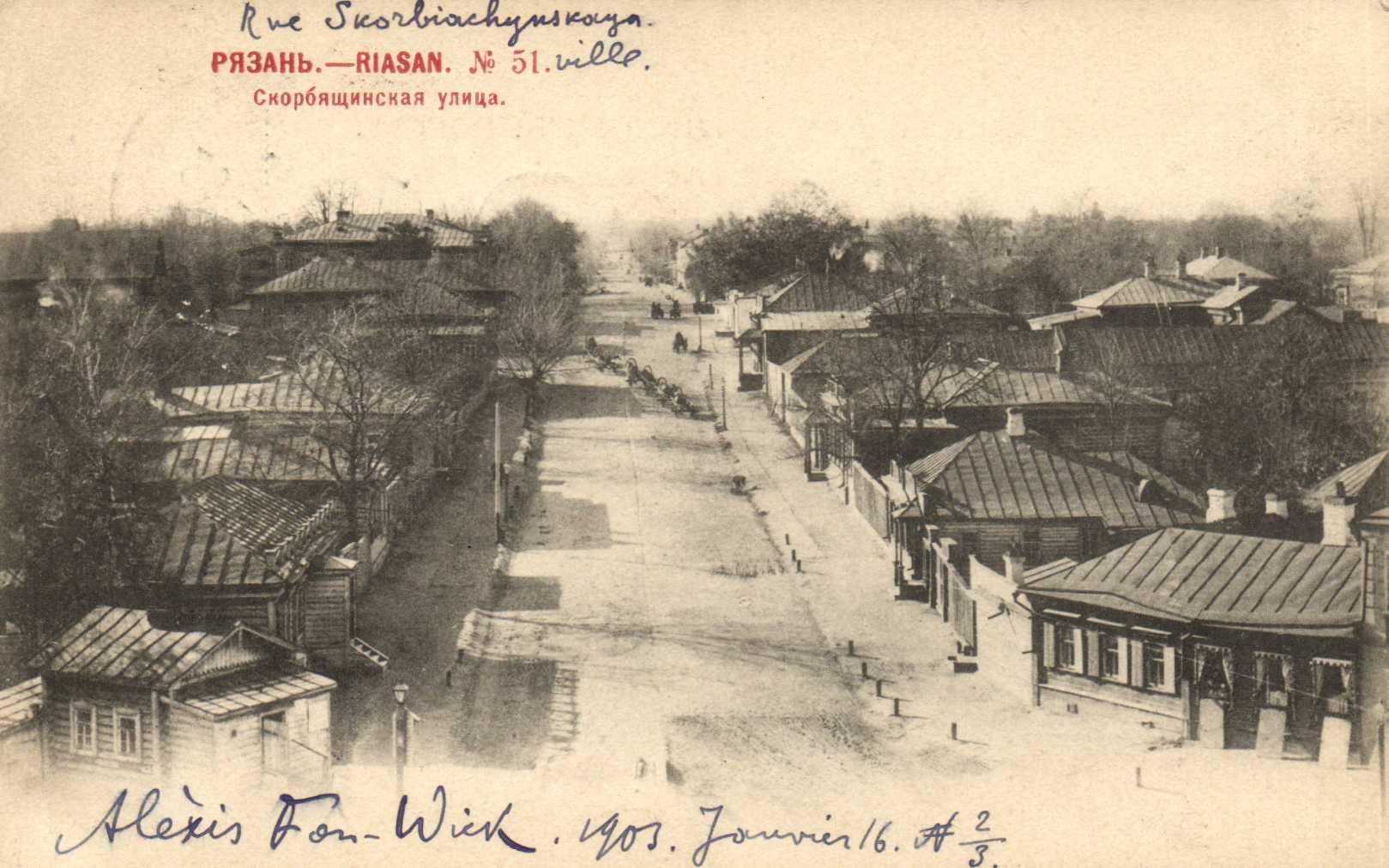 Скорбящинская улица