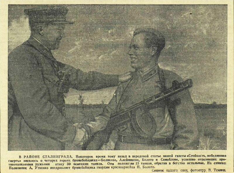 «Красная звезда», 23 сентября 1942 года, Сталинградская битва, сталинградская наука, битва за Сталинград