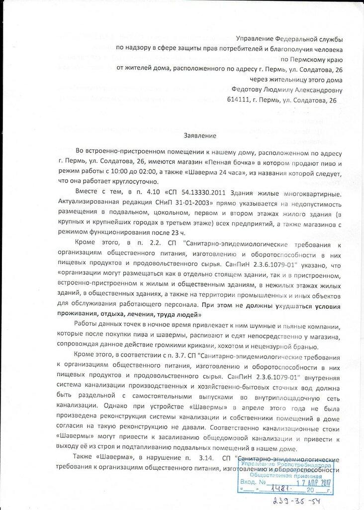 Заявление в Роспотребнадзор0001.jpg