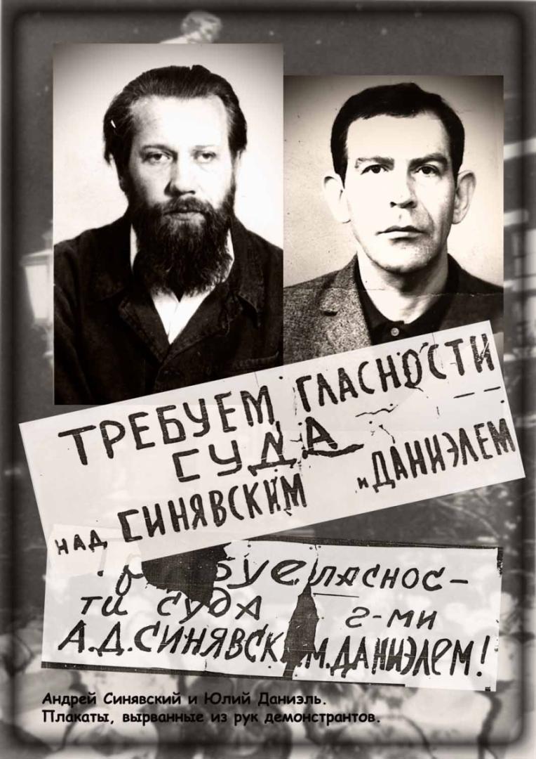 sinyavskiy_i_daniel.jpg