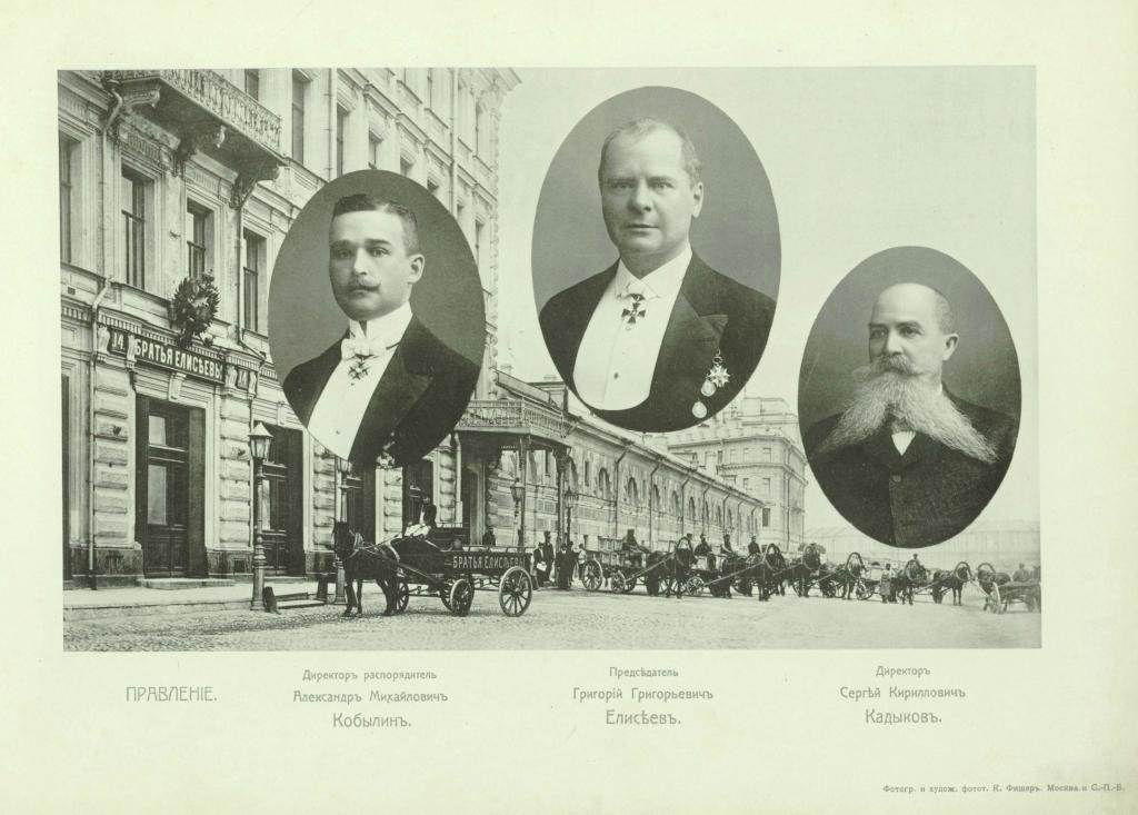 100-летний юбилей торгового товарищества Братья Елисеевы