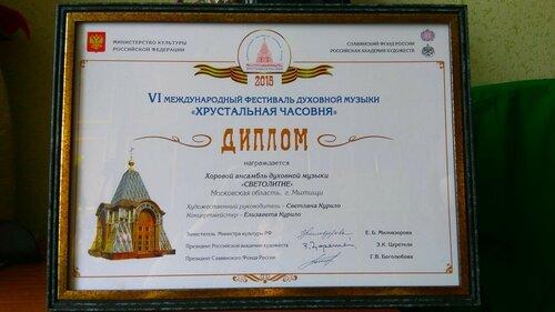 В мае 2015 года в г.Москве прошёл 6-й Международный фестиваль духовной музыки Хрустальная часовня. Наш коллектив успешно выступил во всех трёх турах и получил звание лауреата 3 степени