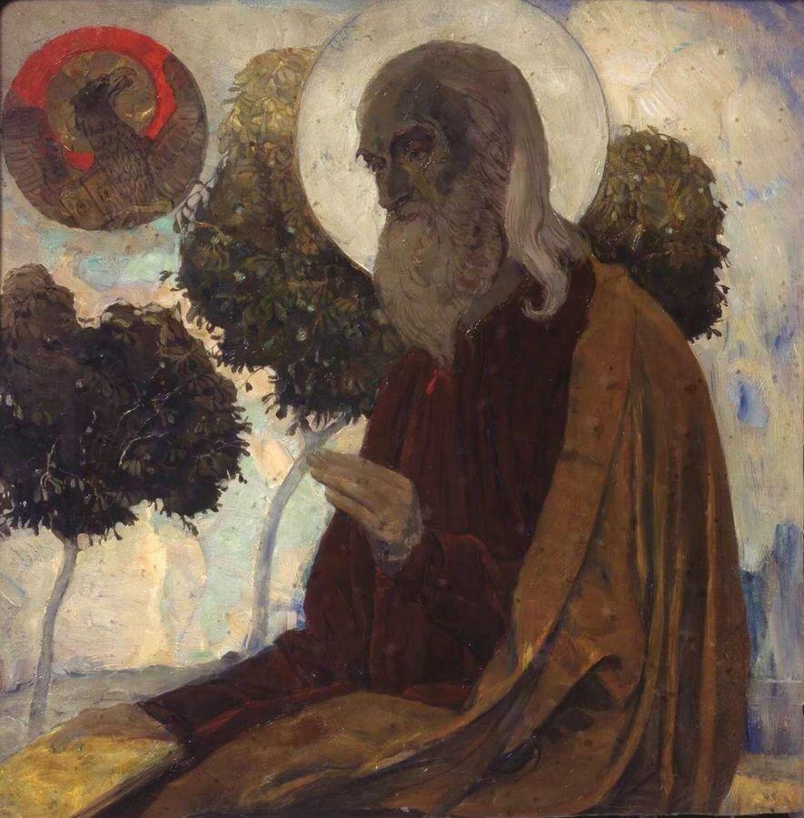 Апостол Иоанн. 1909.jpg