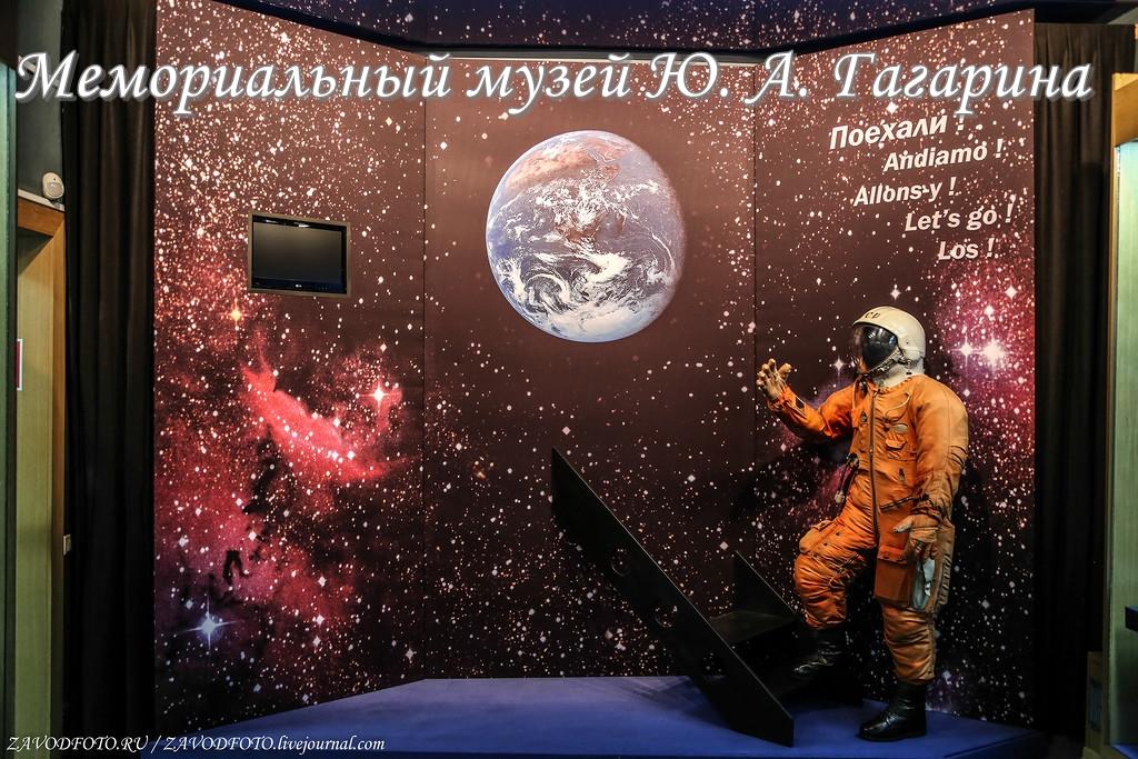 Мемориальный музей Ю. А. Гагарина.jpg